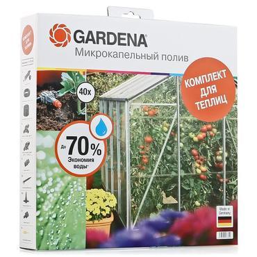 Комплект для микрокапельного полива в теплице Gardena (01373-20)