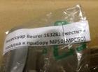 Аксессуар Beurer163281(жесткая насадка к прибору МР50/MPE50 для удаления мозолей)