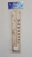 Термометр для сауны СТЕКЛОПРИБОР (300472)